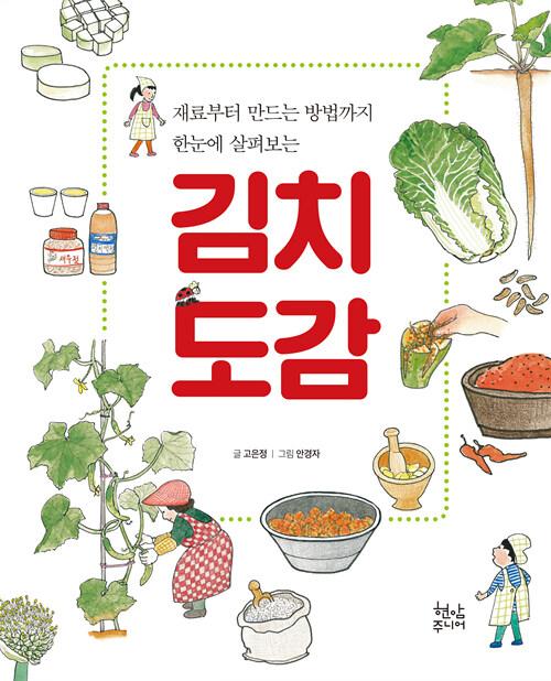 김치 도감