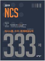 2019 NCS 333제 의사소통/수리/문제해결능력 핵심유형 + 실전문제