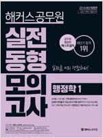 2019 해커스 공무원 실전동형모의고사 행정학 1