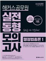 2019 해커스 공무원 실전동형모의고사 행정법총론 1
