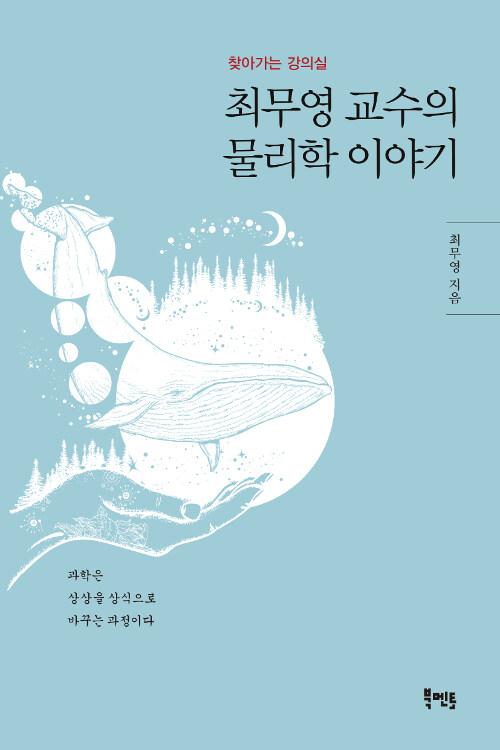 최무영 교수의 물리학 이야기