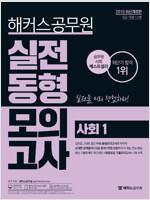 2019 해커스 공무원 실전동형모의고사 사회 1