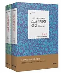 스토리텔링 성경 세트 - 전2권
