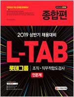 2019 롯데그룹 L-TAB 조직.직무적합도검사 인문계 종합편