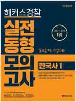2019 해커스 경찰 실전동형모의고사 한국사 1
