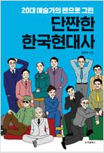 단짠한 한국현대사