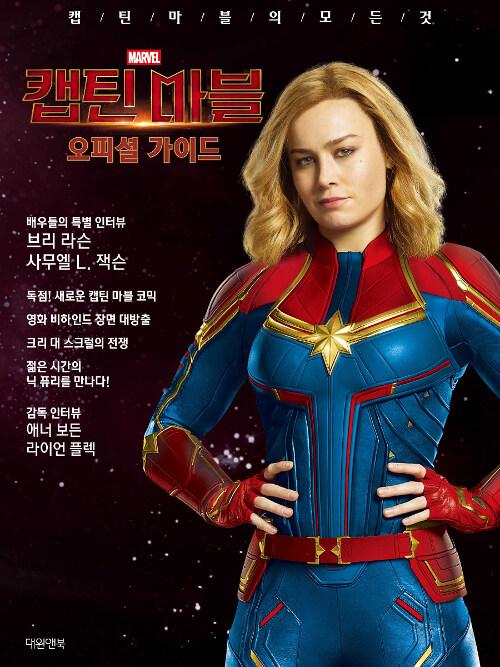 마블 캡틴 마블 오피셜 가이드