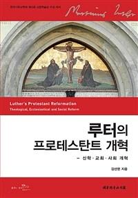 루터의 프로테스탄트 개혁