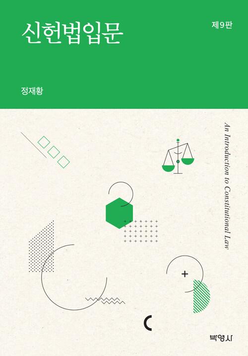 신헌법입문 / 제9판