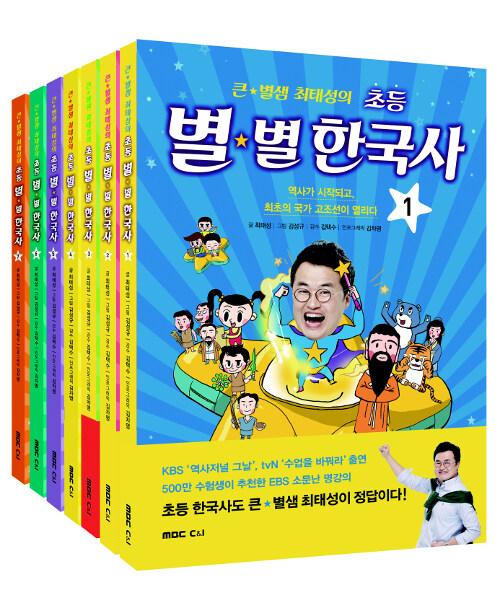 큰★별샘 최태성의 초등 별★별 한국사 1~7 세트 - 전7권