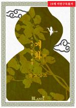 [BL] 개화(開花)