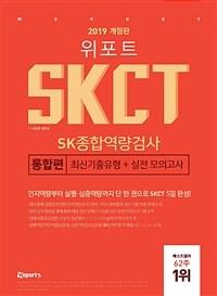 2019 개정판 위포트 SKCT SK종합역량검사 통합편
