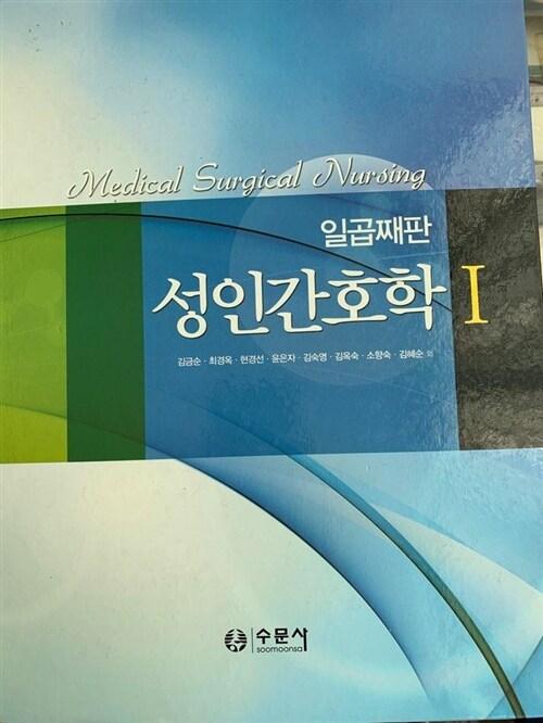 [중고] 성인간호학 1