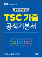 TSC 기출 공식기본서