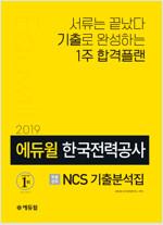 [중고] 2019 에듀윌 한국전력공사 NCS 기출분석집