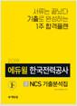 2019 에듀윌 한국전력공사 NCS 기출분석집