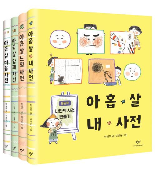 아홉 살 사전 시리즈 세트 - 전4권