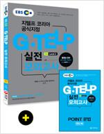 지텔프 코리아 공식지정 EBS 지텔프(G-TELP) 실전 모의고사