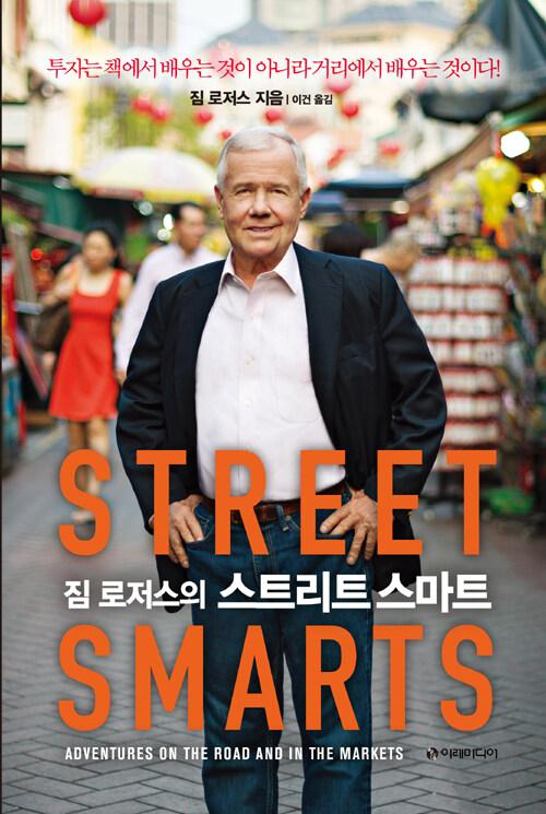 (짐 로저스의) 스트리트 스마트 : 투자는 책에서 배우는 것이 아니라 거리에서 배우는 것이다! / 개정판