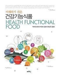 (이해하기 쉬운)건강기능식품=Health functional food 상세보기