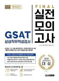 2019 최신판 렛유인 GSAT 삼성직무적성검사 FINAL 실전모의고사