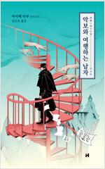 악보와 여행하는 남자 : 아시베 다쿠 연작소설