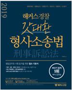 2019 해커스 경찰 갓대환 형사소송법