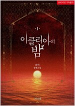 [세트] [BL]이클리아의 밤 (외전 포함) (총5권/완결)