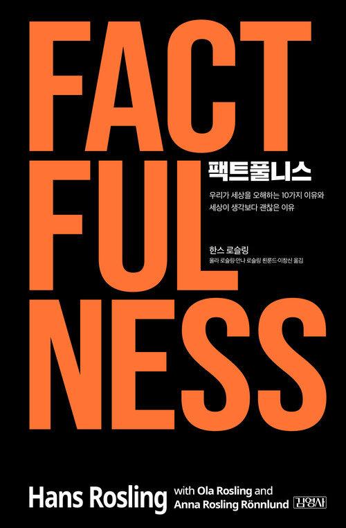 팩트풀니스 : 우리가 세상을 오해하는 10가지 이유와 세상이 생각보다 괜찮은 이유