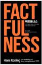 [eBook] 팩트풀니스 : 우리가 세상을 오해하는 10가지 이유와 세상이 생각보다 괜찮은 이유