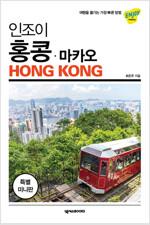 인조이 홍콩 (미니북) (2019)