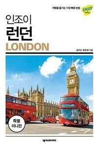 인조이 런던 (미니북) (2019)