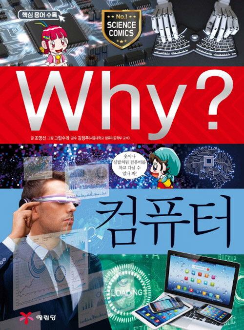 Why? 컴퓨터