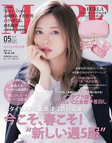 MORE (モア) 2019年 05月號 (雜誌, 月刊)