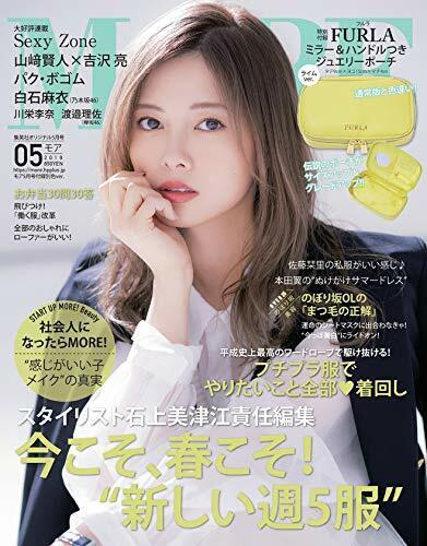MORE (モア) 2019年 05月 增刊號 (雜誌, 月刊)