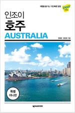 인조이 호주 (미니북) (2019)