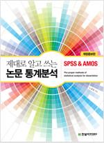 제대로 알고 쓰는 논문 통계분석 : SPSS & AMOS