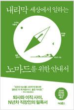 내리막 세상에서 일하는 노마드를 위한 안내서 (리커버 에디션)