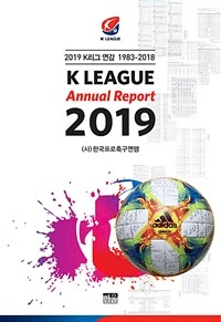 2019 K리그 연감 1983~2018