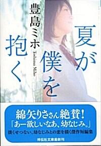 夏が僕を抱く (祥傳社文庫) (文庫)