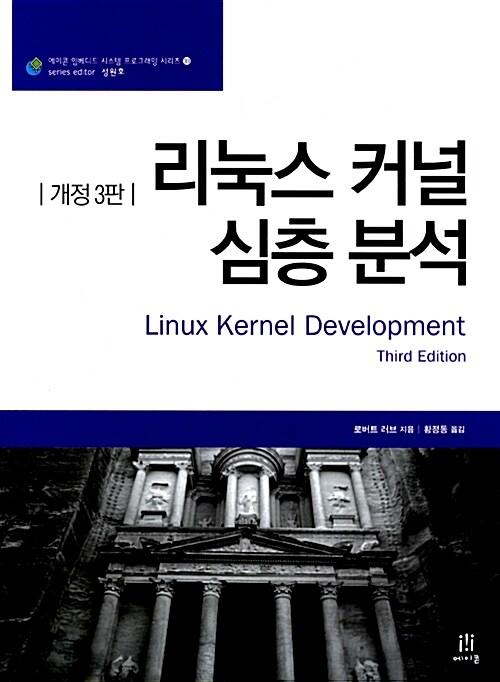 리눅스 커널 심층 분석