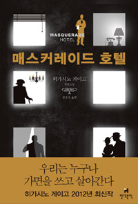 매스커레이드 호텔 =히가시노 게이고 장편소설 /Masquerade hotel