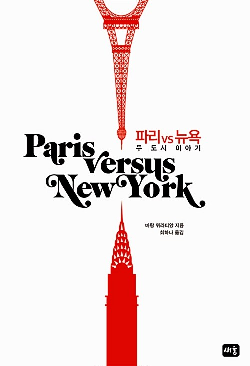 파리 vs 뉴욕