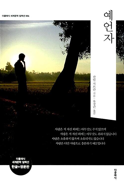 예언자 - 전2권 (한글판 + 영문판)