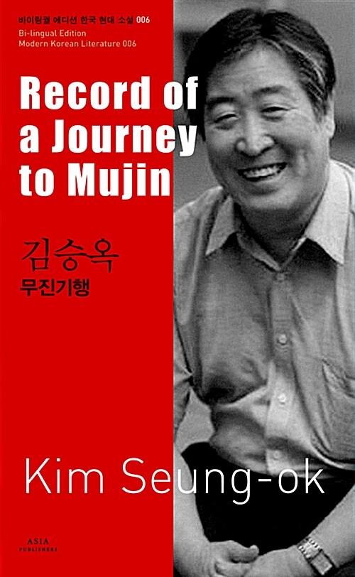 김승옥 : 무진기행 Record of a Journey to Mujin