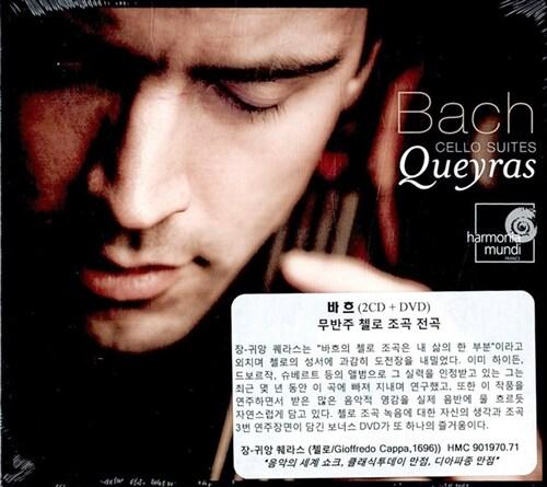 [수입] 바흐 : 무반주 첼로 조곡 전곡 (2CD+1DVD)
