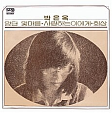박은옥 2집 - 사랑하는 이에게 [LP 슬리브]
