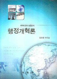 행정개혁론 : 국제비교와 실증분석