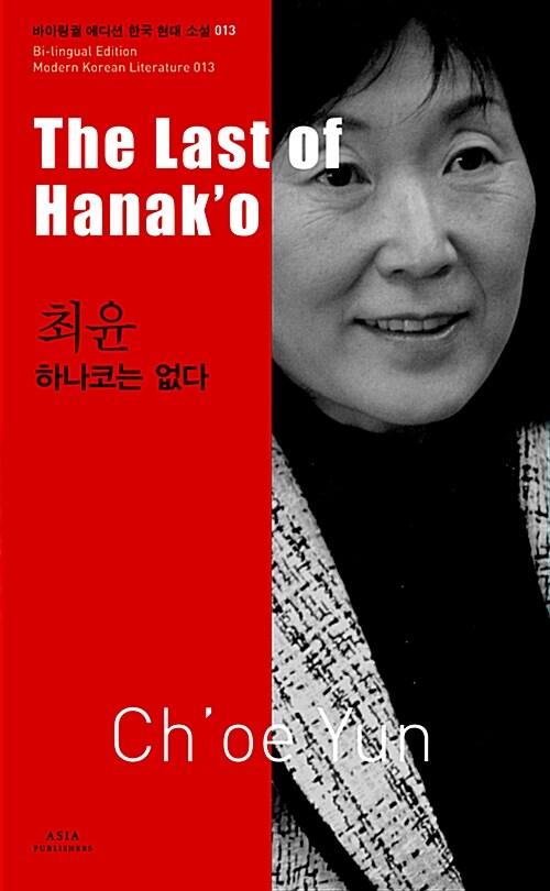 최윤 : 하나코는 없다 The Last of Hanako