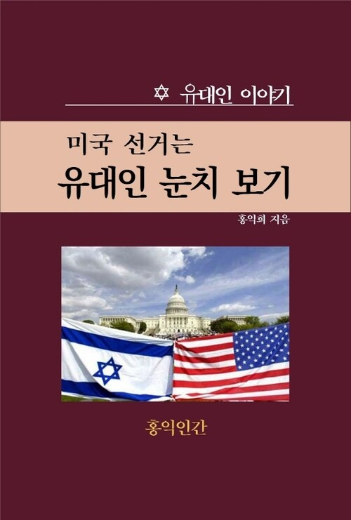 미국 선거는 유대인 눈치 보기
